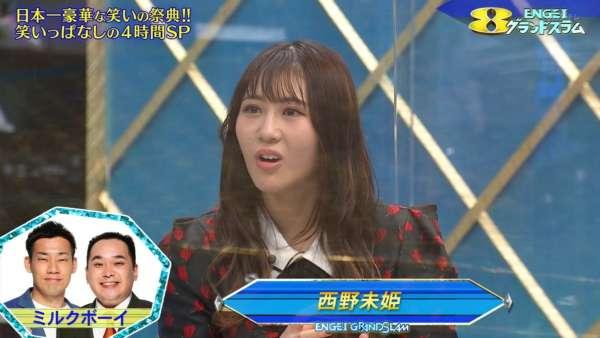 西野未姫 パンチラエロ画像