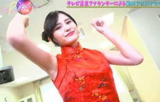 【画像】テレ東・池谷実悠アナがチャイナドレス姿で見せるにゃんにゃん生脚スリットとデカ尻wwwww