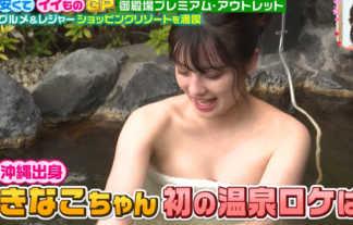 【王様のブランチ】新人リポーター・きなこが初めての温泉入浴ロケでピチピチ谷間おっぱい晒すwwww