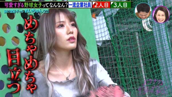 野球女子 M字開脚エロ画像