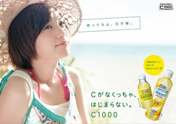 本田翼 エロ画像 020