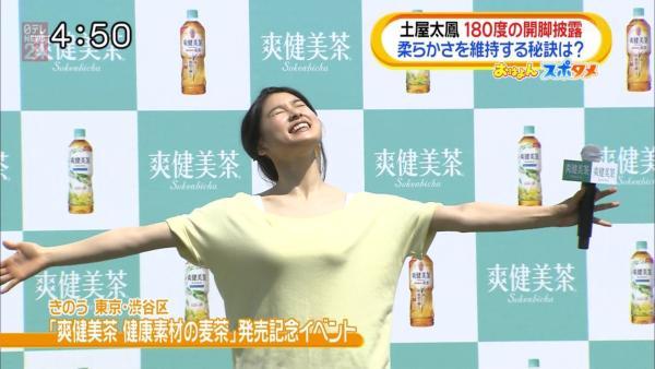 土屋太鳳 おっぱい画像 011