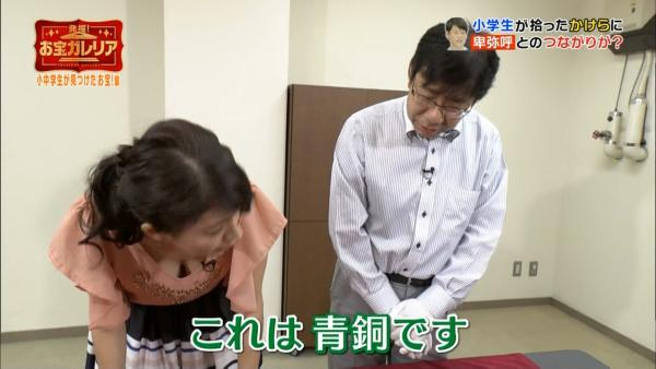 八田亜矢子 胸チラ画像010
