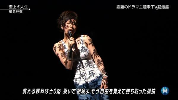 椎名林檎 エロ画像 056
