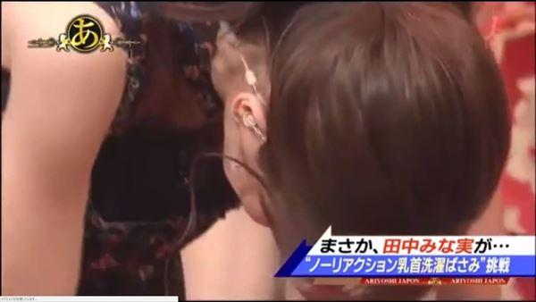 田中みな実 乳首画像017