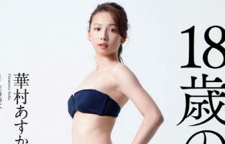 華村あすか ミズ着えろ写真49枚☆週プレが惚れ込んだ18才の新人グラドルがカワイい☆