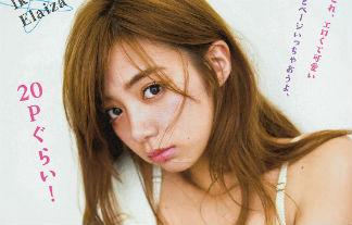 池田エライザ 下着えろ写真123枚☆汗だくおなにーがえろすぎる美巨乳ハーフモデル☆