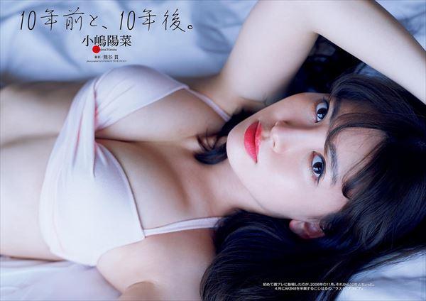 小嶋陽菜 恥骨画像038