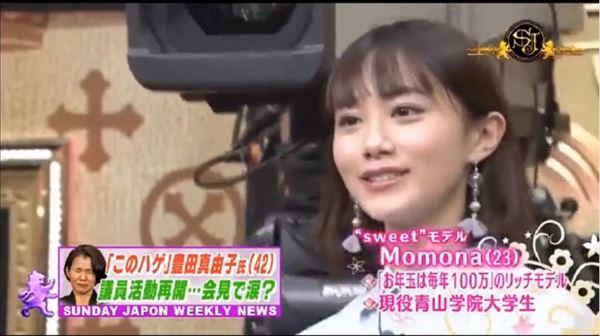 Momona かわいい画像028