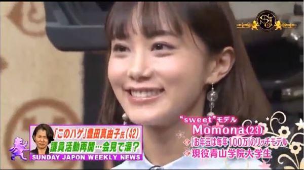 Momona かわいい画像031
