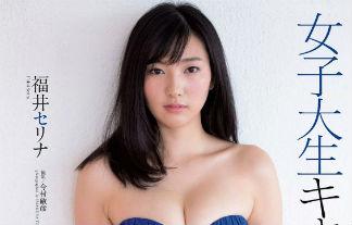 福井セリナ 画像