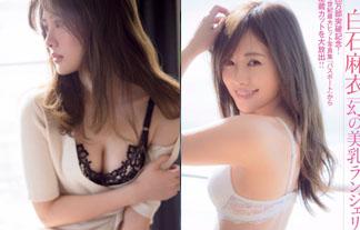 白石麻衣 美しい乳ランジェリーえろ写真34枚☆ まだ未公開カットがあるのか…二つの意味で搾り取られ続けそうwwwwww