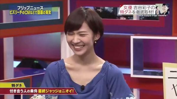 吉谷彩子 入浴エロ画像014