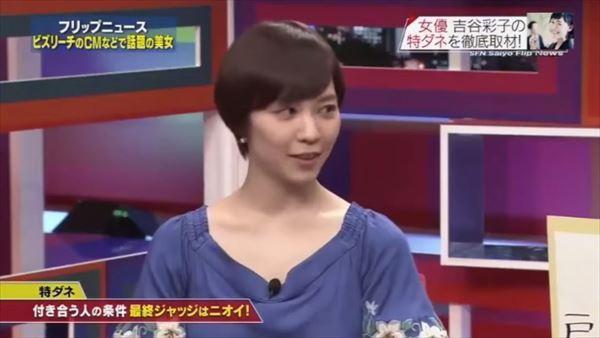 吉谷彩子 入浴エロ画像016