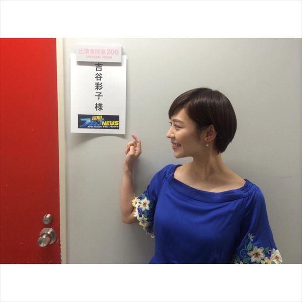吉谷彩子 入浴エロ画像019