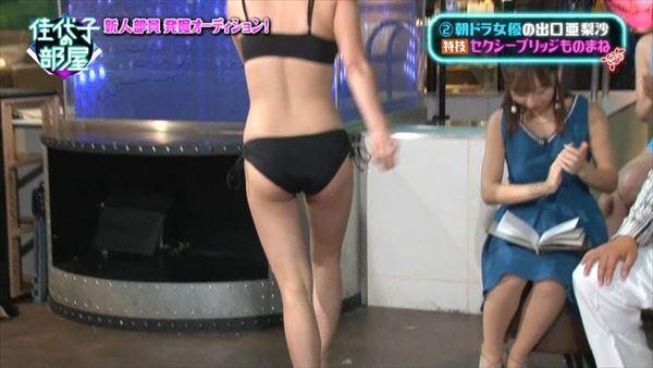 出口亜梨沙 おっぱい画像009