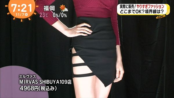 めざましテレビ 美脚エロ画像006