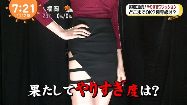めざましテレビ 美脚エロ画像008