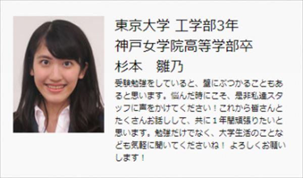 杉本雛乃 記事画像04