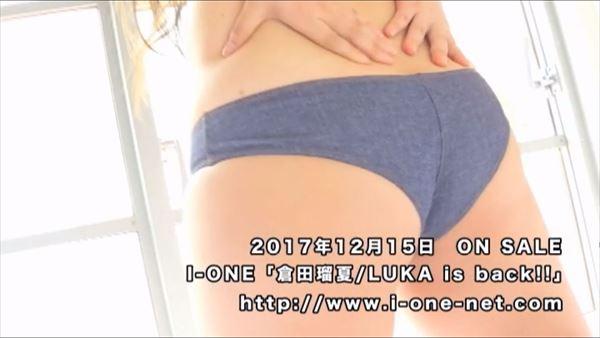 倉田瑠夏 変態衣装画像060