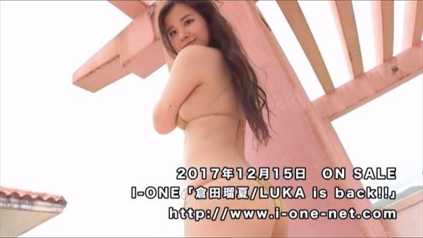 倉田瑠夏 変態衣装画像070
