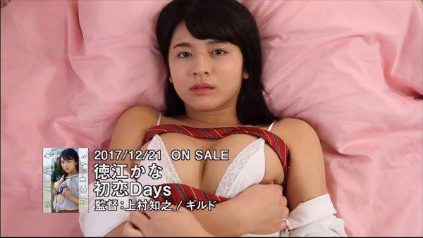 徳江かな 水着エロ画像084