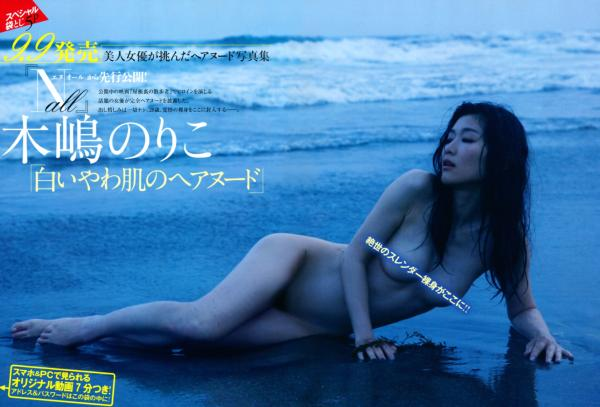 木嶋のりこ ヌード画像004