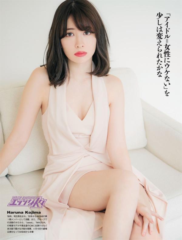 小嶋陽菜(こじはる) エロ画像166