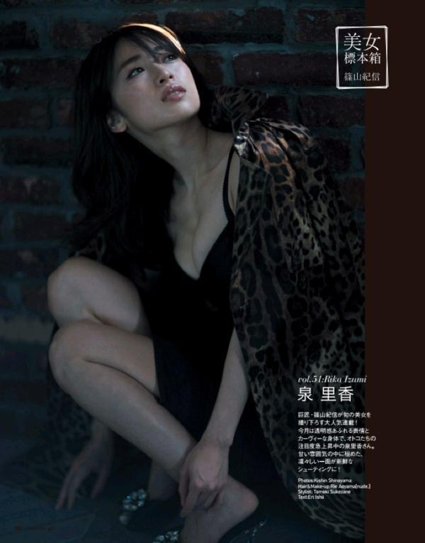 泉里香 エロ画像142
