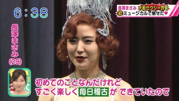 長澤まさみ エロ画像018