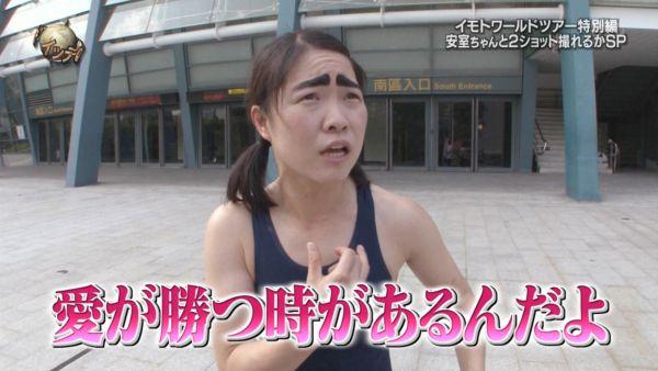 イモトアヤコ ハミまんエロ画像002