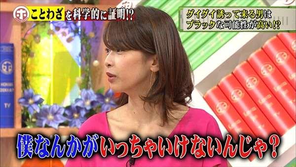 加藤綾子 エロ画像051