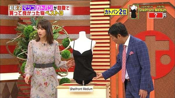 加藤綾子 エロ画像091