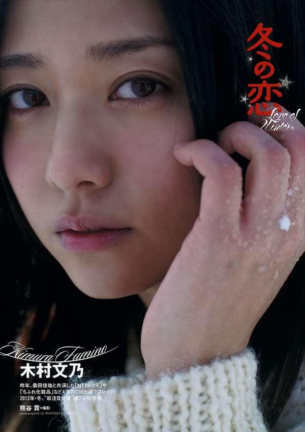 木村文乃 エロ画像041