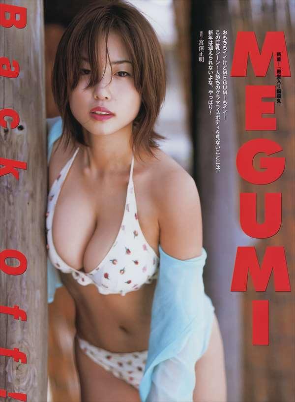 MEGUMI エロ画像010