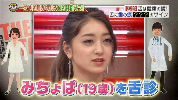 みちょぱ エロ画像111