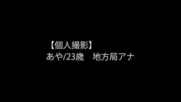 地方局アナAVデビューエロ画像025