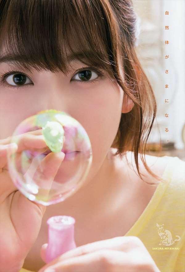 宮脇咲良 エロ画像062