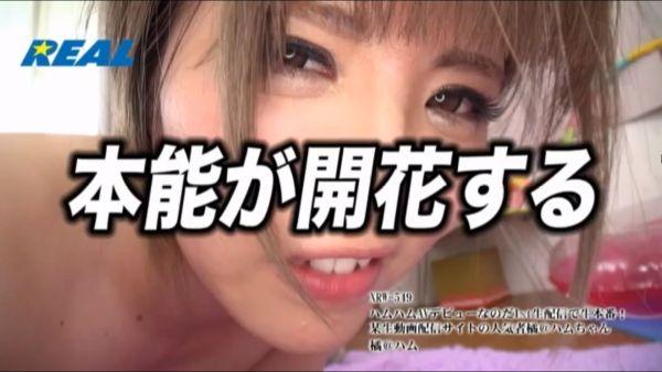 橘@ハム(ハム太郎)AVデビューエロ画像040