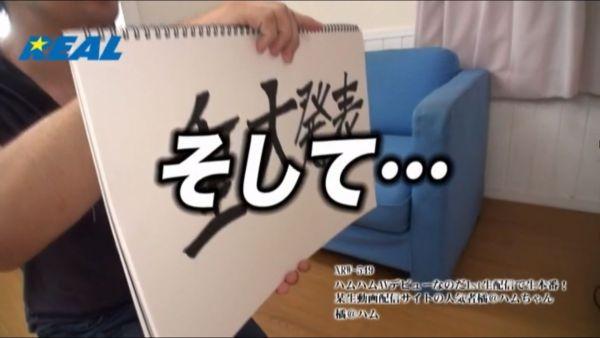 橘@ハム(ハム太郎)AVデビューエロ画像050
