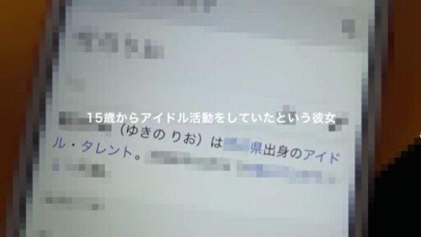 元声優アイドル凛央AVデビューエロ画像018