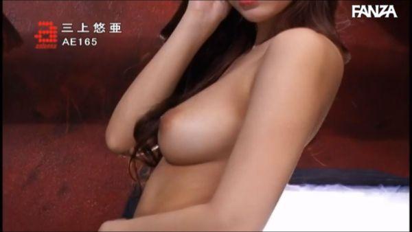 三上悠亜ヌード エロ画像019