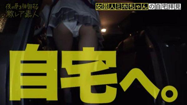 女芸人AVエロ画像041
