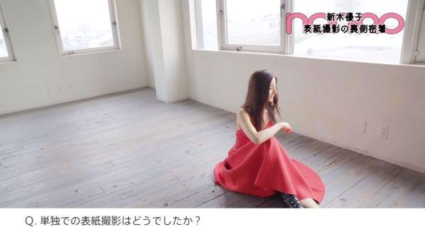新木優子 エロ画像088
