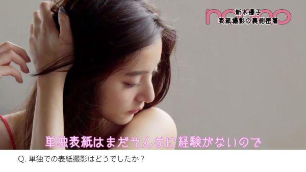 新木優子 エロ画像090