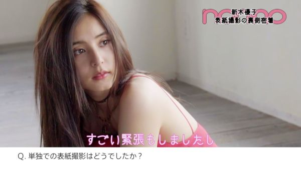 新木優子 エロ画像092