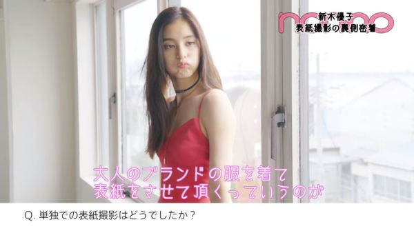 新木優子 エロ画像096