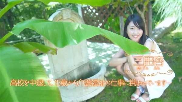 三田杏 画像030