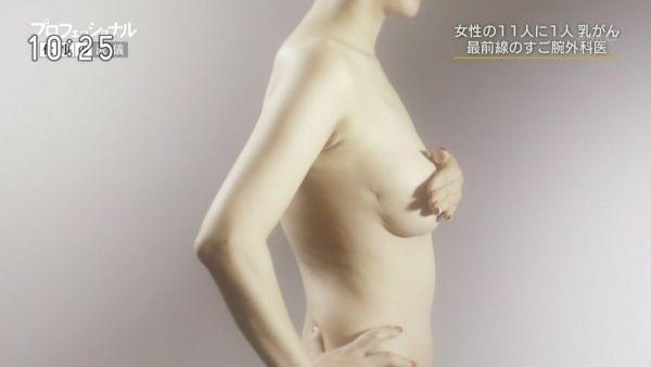 NHK乳首エロ画像002