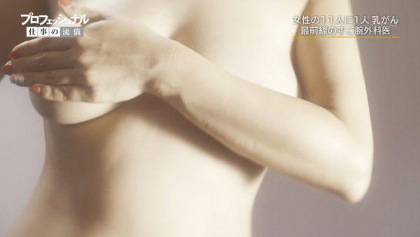 NHK乳首エロ画像008